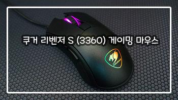 쿠거 리벤저 S (3360) 게이밍 마우스