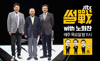 """노회찬 고정출연, JTBC """"썰전"""" 방송안내"""