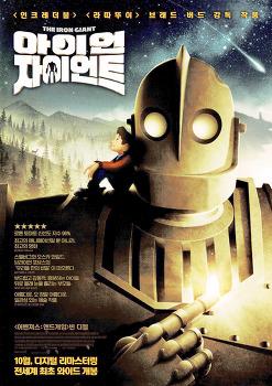아이언 자이언트 (The Iron Giant, 1999) 시사회
