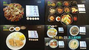 초저가의 비밀, 3900원 수제 도토리묵무침(목포식당), 3900원 수제 돈가스(친구정)(생생정보 881회, 0814)