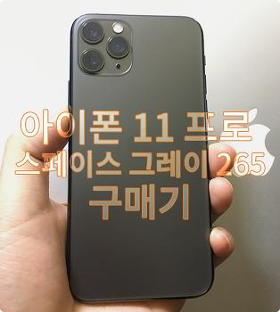 아이폰 11 프로 256 구매기 구매후기 2차 물량?!