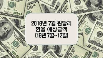 2019년 7월 원달러환율 예상금액(19년 7월~12월)