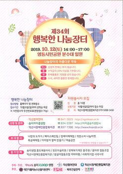 <<34회 행복한 나눔장터 참가신청 안내>>