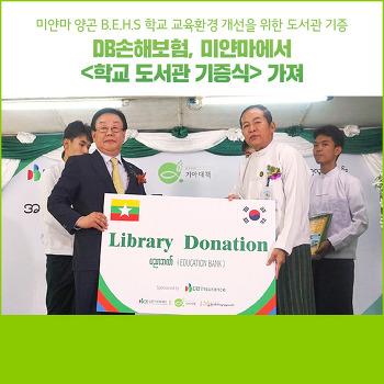 DB손해보험, 미얀마 학교 교육환경 개선을 위한 <학교 도서관 기증식> 가져