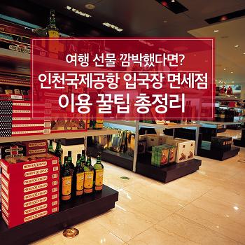 인천국제공항 입국장 면세점 개장! 이용 꿀팁 총정리
