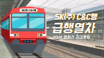 2019 SK 하반기 신입사원 모집 : SK(주) C&C 캠퍼스 리크루팅
