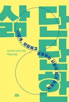 단단한 삶 - 야스토미 아유무