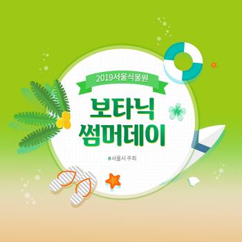 더운 여름, 서울식물원으로 떠나자! 2019 보타닉 썸머데이 소개
