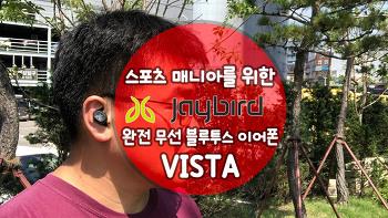 스포츠 매니아를 위한 JAYBIRD VISTA 완전 무선 블루투스 이어폰