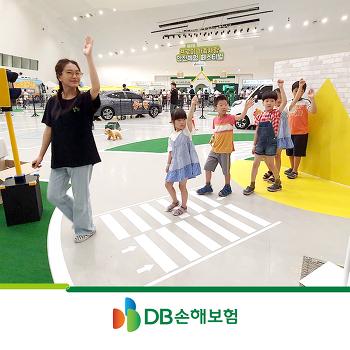 DB손해보험, '제3회 프로미 가족사랑, 안전체험 페스티벌' 개최