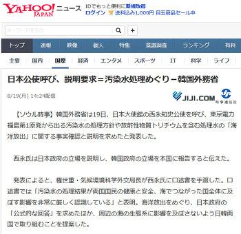방사능 오염수 정말 모르는 일본인