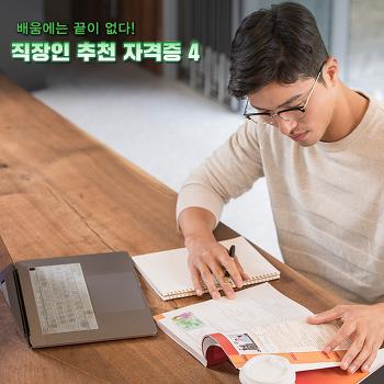2019 수능맞이! 직장인이 준비하면 좋을 자격증