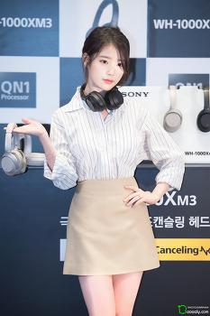[2018.09.20] 소니오니오 신제품 발표회 아이유