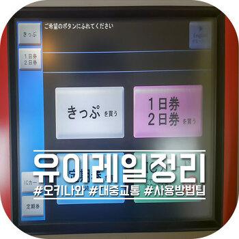 오키나와 대중교통 유이레일(모노레일) 사용 설명팁!