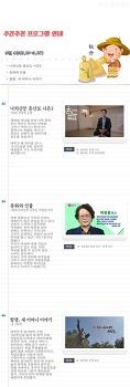 증산도 상생방송 2020년 9월 4주 TV 방송편성표