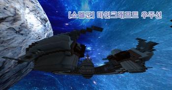[소멜군] 마인크래프트 우주선 다운로드
