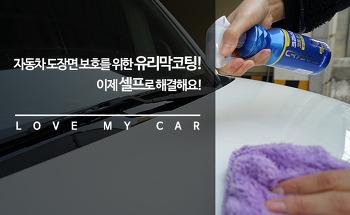 자동차 도장면 보호를 위한 유리막 코팅! 이제 셀프로 해결해요!