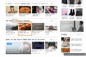 뉴욕 맛집 Joe's Pizza 솔직 후기가 Daum 메인 페이지에 올라왔어요! 두둥!