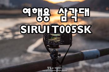 시루이 여행용 삼각대 T-005SK B-00K 사용기