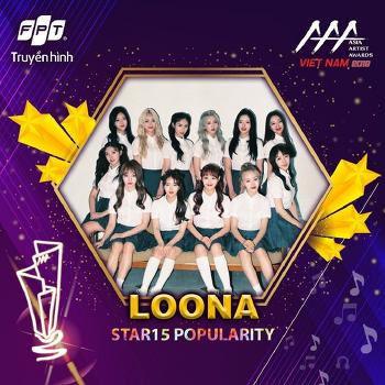 이달의 소녀, '2019 AAA' 포커스상·인기상 2관왕 차지