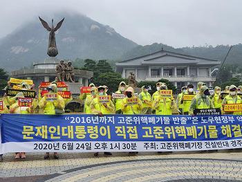 월성핵발전소 최인접지역 주민들 대통령에게 대책 호소