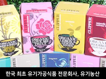 한국최초 유기가공식품 전문회사 유기농산