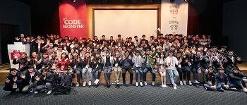 LG CNS, '코드몬스터'로 기술 중심 조직 문화 확산