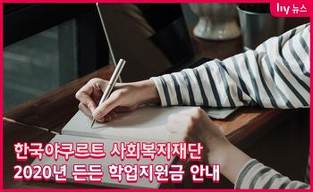 한국야쿠르트 사회복지재단 '2020년 든든 학업지원금' 대상자 모집 안내