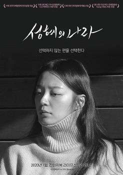 <성혜의 나라> 상영일정·인디토크 _3월 3일 종영