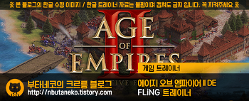 [에이지 오브 엠파이어 II DE] Age of Empires II: Definitive Edition v1.0 ~ B.39515 트레이너 - FLiNG +13