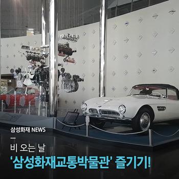 비 오는 날 '삼성화재교통박물관'에서 즐기기!