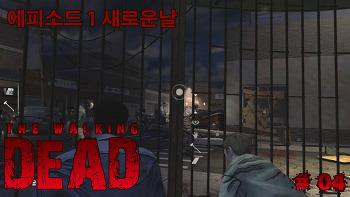 죄책감 오지는 게임 에피소드 1 새로운날 # 04 ( The walking dead )