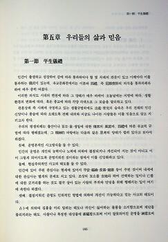 [장평면지]제1편 총설_ 제5장 우리들의 삶과 믿음 165p~194p