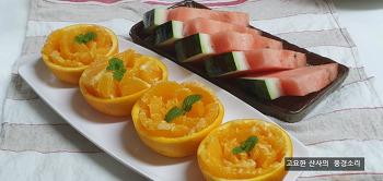 손님 초대, 수박, 오렌지 예쁘게 담아내는 법