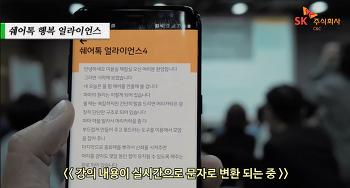 청각장애인들을 위한 커뮤니케이션 서비스 쉐어톡 얼라이언스