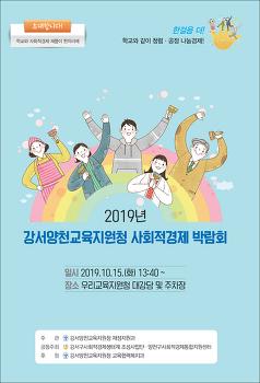 (행사) 강서양천 교육지원청 사회적경제 박람회 봉사자 보조 도우미 모집 - 2019.10.15(화)