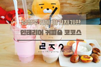 남양주카페) 아기자기한 인테리어 커피숍 코코스