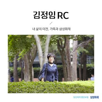 <월간RC> 김정임 RC – 내 삶의 터전, 가족과 삼성화재