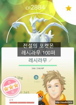 포켓몬고, 전설의 포켓몬 레시라무 100퍼 획득!
