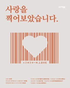 [09.20] 오렌지필름 | 사랑을 찍어보았습니다.