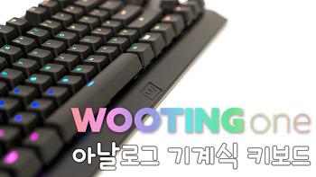 아날로그 키보드 WOOTING one 드디어 한국 출시!!