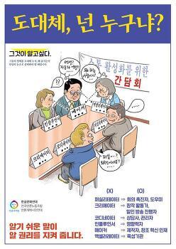 방송/신문 보도의 외국어 남용 개선 운동 포스터 5