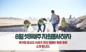 [서울에서 벌어지는 V이야기] 8월 셋째주 서울에서 봉사하자!