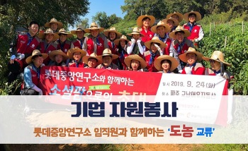 [기업자원봉사활동 프로그램] 롯데중앙연구소와 함께하는 사회적 농장 도농교류 활동