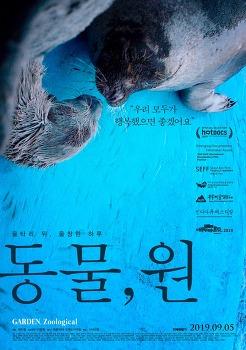 <동물, 원> 상영일정·인디토크