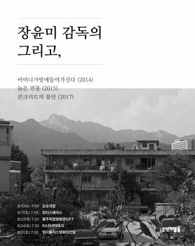 [08.17] 오렌지필름 | 장윤미 감독의 그리고,