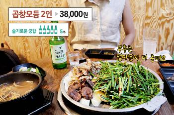 [처음처럼 피셜] 서울 데이트코스로 추천하는 맛집 5