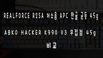 리얼포스 VS 앱코 무접점 비교