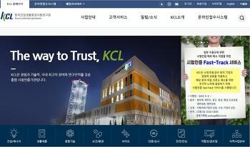 어린이제품 공통안전 기준 및 공급자적합성확인 w 한국건설생활환경시험연구원