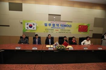 제9회 국제기후환경산업전. 광주환경산업협회 중국상해환경보호산업협회와 업무협약(MOU)체결